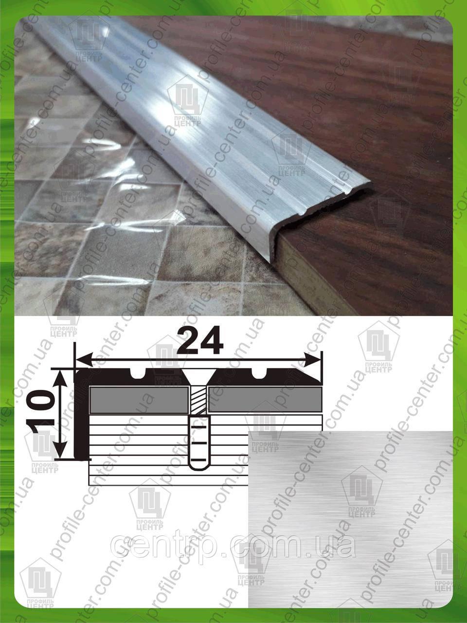Угловой алюминиевый порожек 24*10. УЛ 120 без покрытия, длина 2,7 м