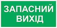 "Знак наклейка ""Запасный выход"""