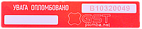 Охранные наклейки Барьер 100х20 красная, фото 1