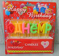 Свічки День Народження 3 см Свечи День Рождения