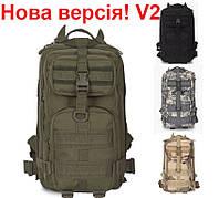 Рюкзак военный тактический штурмовой Molle Assault 25 л.