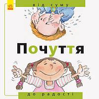 Від... до : Почуття: від суму до радості (у), 24*24см., ТМ Ранок, Україна(934550)