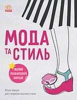 Дівочі секрети : Мода та стиль (у), 28*22см., ТМ Ранок, Україна(483500)