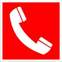 """Знак наклейка """"Телефон"""""""