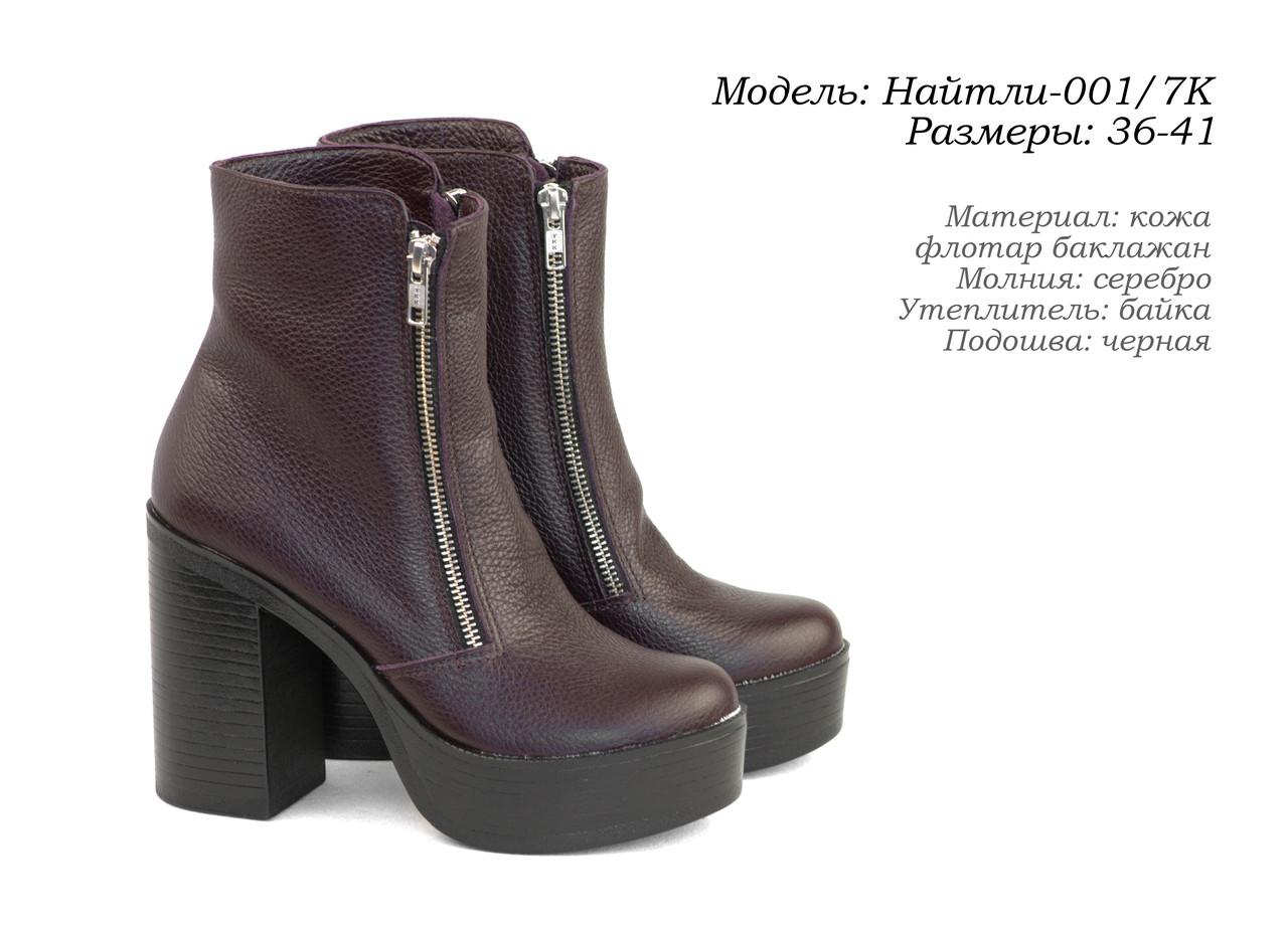 Кожаные женские ботинки от производителя
