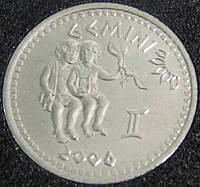 Монета  Сомали 10 шиллингов 2006 г. Близнецы