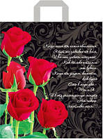 """Пакет с петлевой ручкой плотный """"Розы"""" 40х45см."""