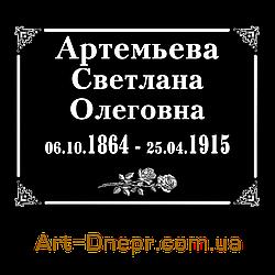 Ритуальная табличка с данными.  180Х240 мм