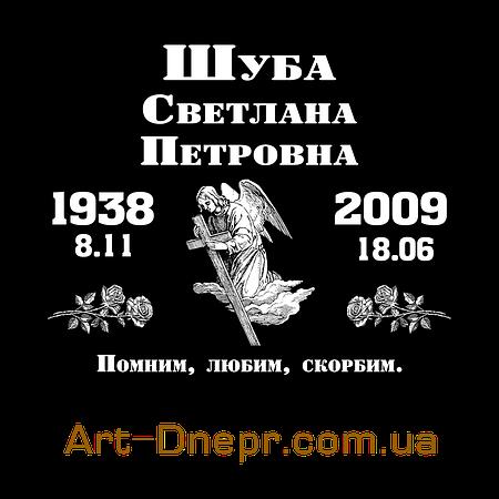 Акриловая табличка с ангелом и эпитафией 300Х400 мм