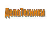 "Интернет-магазин ""Дело Техники"""