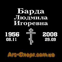 Акриловая табличка с данными и крестом