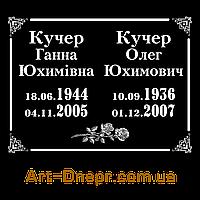 Табличка на два имени из акрила
