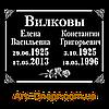 Акриловая табличка с данными двойная 180Х240