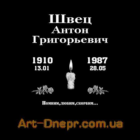 Вертикальная табличка с данными и свечей 180Х240