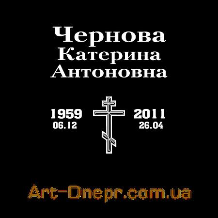 Вертикальная табличка с данными и крестом 300Х400