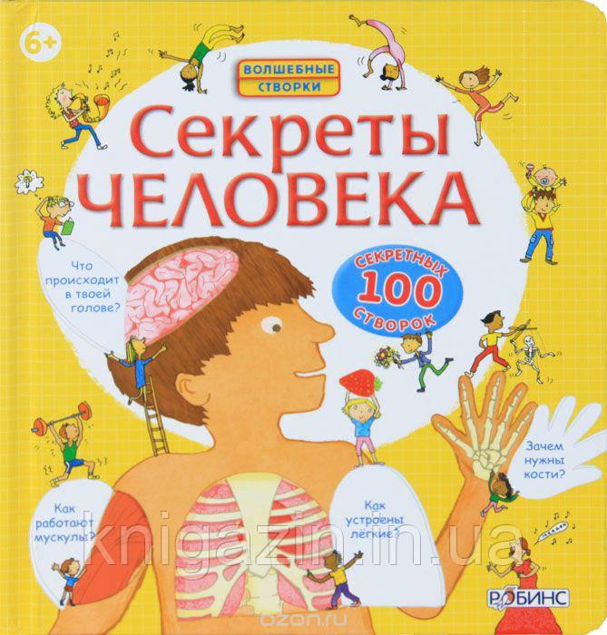 Детская книга Волшебные створки. Секреты человека Для детей от 3 лет