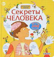 Детская книга Волшебные створки. Секреты человека Для детей от 3 лет, фото 1