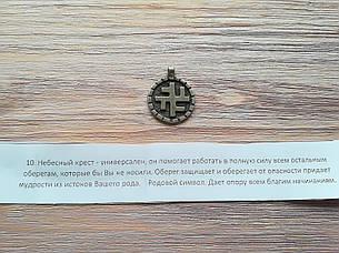 Небесный крест, фото 2