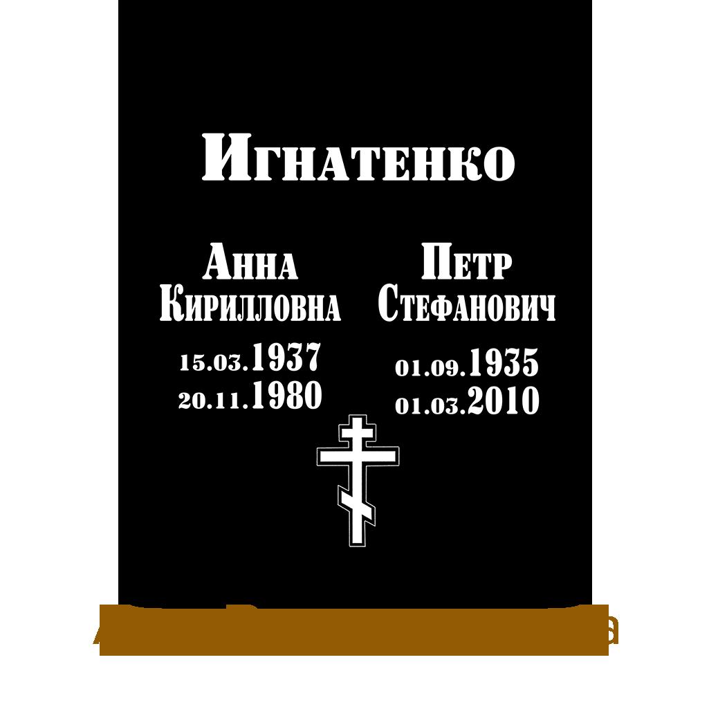 Вертикальная табличка с данными на два имени 180Х240