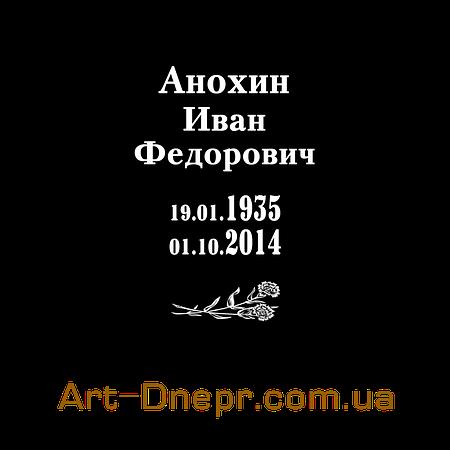 Акриловый овал с данными 130Х180 мм