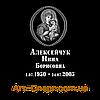 Акриловая икона с данными 130Х180 мм