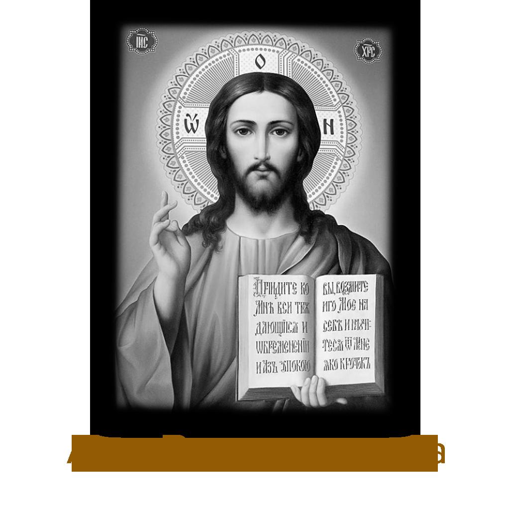 Акриловая табличка Иисус 300Х500 мм
