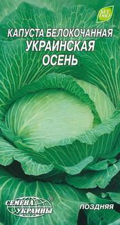 Семена Капуста б/к Украинская осень /1г/