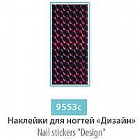 Наклейки для ногтей,    SPL 9553c Дизайн