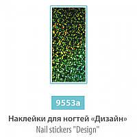 Наклейки для ногтей,    SPL 9553a Дизайн