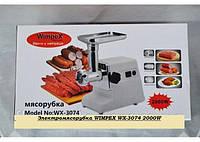 Электромясорубка WIMPEX WX-3074 2000W
