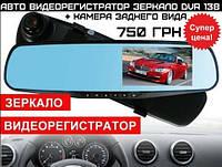 Зеркало видеорегистратор 2 камеры FULL HD Vehicle Blackbox DVR 138