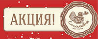 """АКЦИЯ от """"СмакоТая""""!"""
