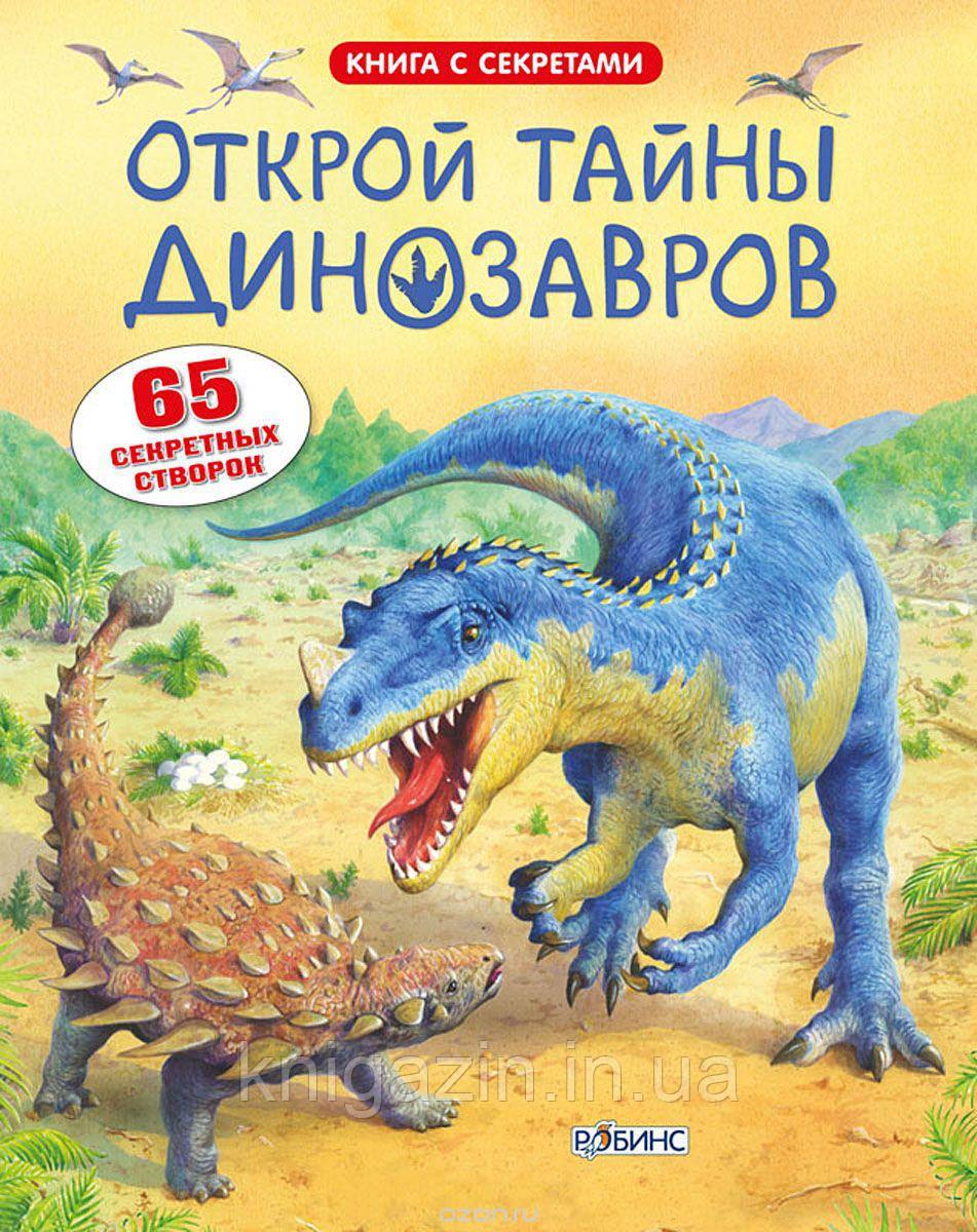 Детская книга Волшебные створки. Открой тайны динозавров Для детей от 3 лет