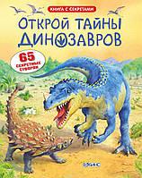 Волшебные створки. Открой тайны динозавров, фото 1