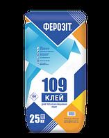 Ферозіт 109 /25  Клей для приклеювання ПСБ і мін. Вати