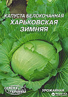 Семена Капуста б/к Харьковская зимняя 10г,  /гигант/, Урожай