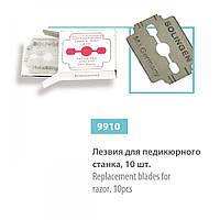 Лезвия для педикюрного станка SPL,    10 шт.