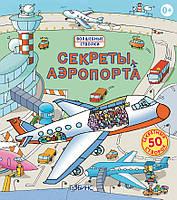 Волшебные створки. Секреты аэропорта, фото 1