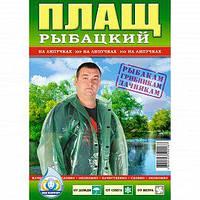 Дощовик для рибалок 50шт./уп код 037