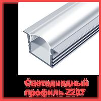 Светодиодный алюминиевый профиль Z207 | анодированный