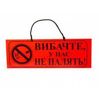Табличка ламiнована А-42  Вибачте, у нас не палять ш.к.4825500040280
