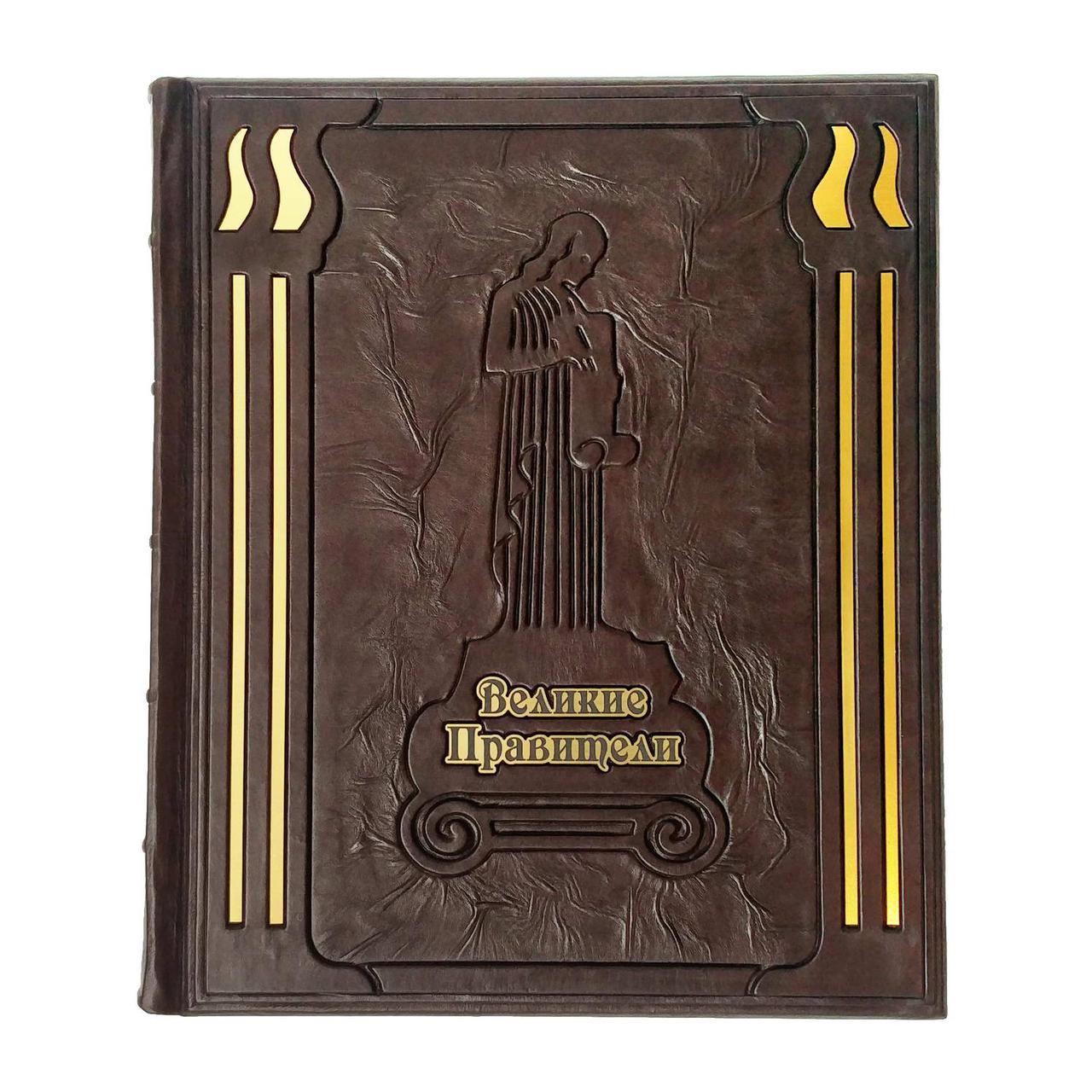 """Книга в кожаном переплете """"Великие правители"""""""
