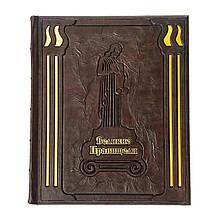 """Книга в шкіряній палітурці """"Великі правителі"""""""