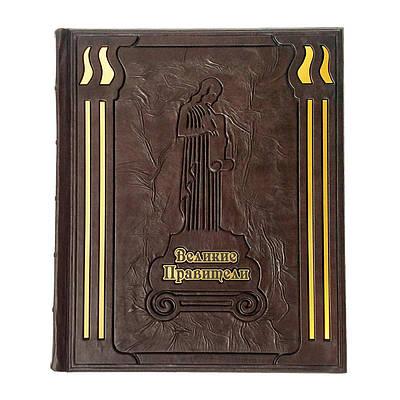 """Книга в коже """"Великие правители"""""""