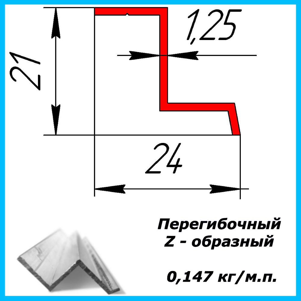 Перегибочный алюминиевый профиль Z - образный для натяжных потолков