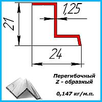 Перегибочный алюминиевый профиль Z - образный для натяжных потолков, фото 1