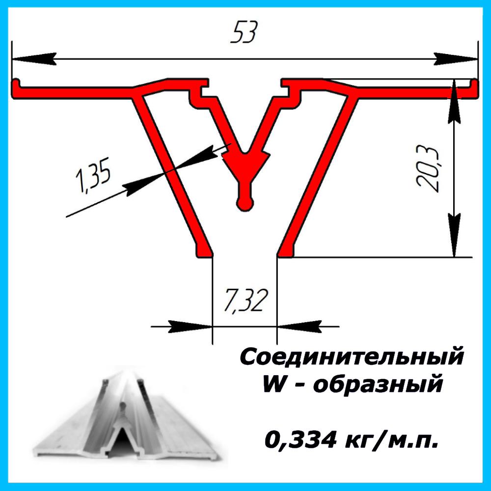 Соединительный алюминиевый профиль для натяжных потолков