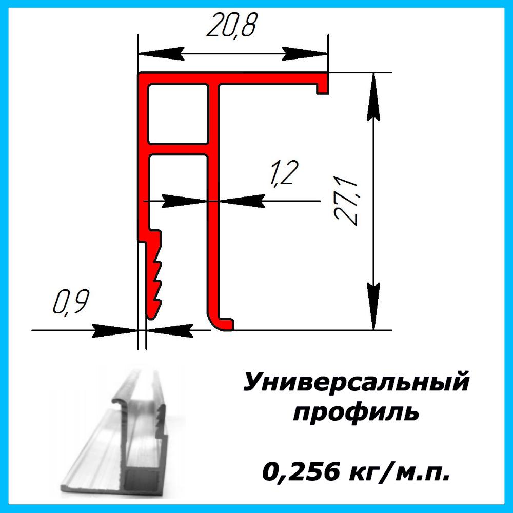 Универсальный алюминиевый профиль для натяжных потолков