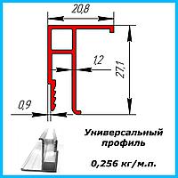 Универсальный алюминиевый профиль для натяжных потолков, фото 1