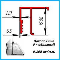 Потолочный алюминиевый профиль для натяжных потолков, фото 1